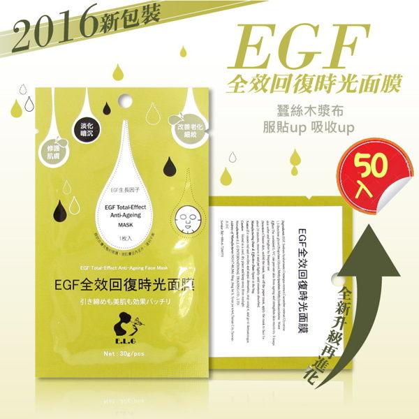 【依洛嘉】EGF全效回復時光面膜50片(30ml/片)