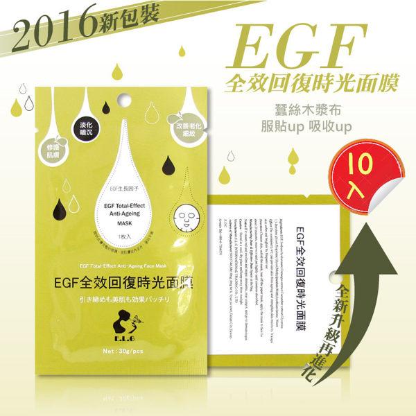 【依洛嘉】EGF全效回復時光面膜10片(30ml/片)