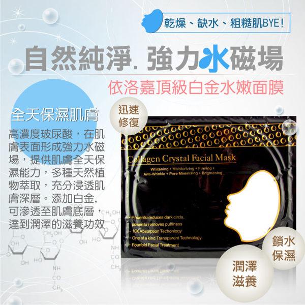 【依洛嘉】頂級白金水嫩面膜 純淨自然 潤澤滋養 強力鎖水(1片/60g)