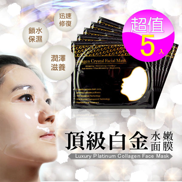 【依洛嘉】頂級白金水嫩面膜超值5入組 純淨自然 潤澤滋養 強力鎖水 (1片/60g)