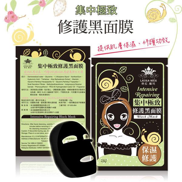 【依洛嘉】集中極致修護黑面膜 保濕修復 (1入/25g)