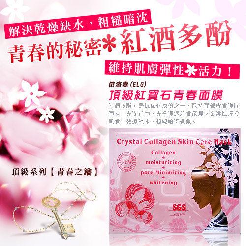 【依洛嘉】頂級紅寶石青春面膜(5片入/ 60g)