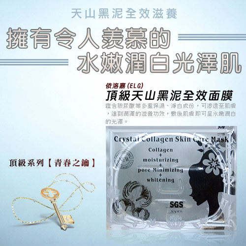【依洛嘉】頂級天山黑泥全效面膜(20片入/60g)
