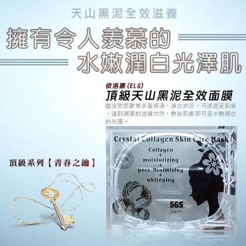 【依洛嘉】頂級天山黑泥全效面膜(50片入/60g)