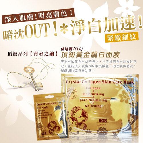 【依洛嘉】頂級黃金淨白面膜(1片/60g)