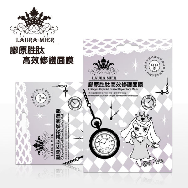 【勞拉‧蜜兒】膠原胜肽高效修護面膜(10入)