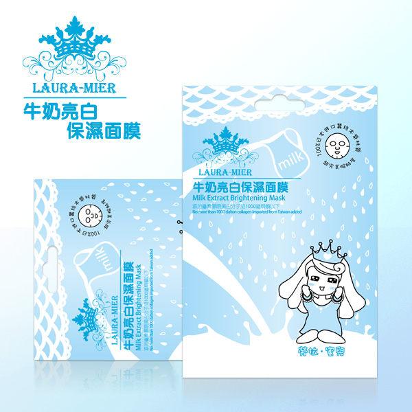 【勞拉‧蜜兒】牛奶亮白保濕面膜(10入)