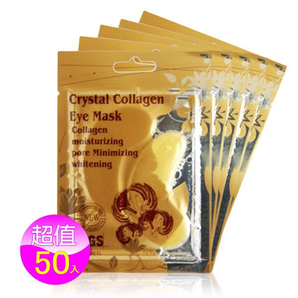 【依洛嘉】頂級黃金修護靚白眼膜 添加金箔元素 多元修護(50片入)