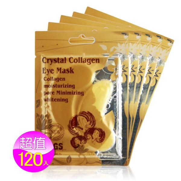 【依洛嘉】頂級黃金修護靚白眼膜 添加金箔元素 多元修護(120片入)