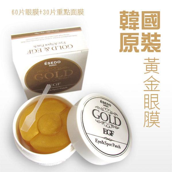 【依洛嘉】韓國熱銷 EGF金箔眼週凝膠修護果凍眼膜(60片+30片眉心膜 )