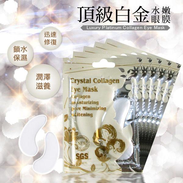 【依洛嘉】頂級白金水嫩眼膜(6g/片)