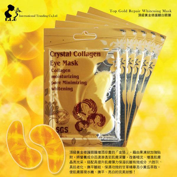 【依洛嘉】頂級黃金修護靚白眼膜 添加金箔元素 多元修護(6g/片)