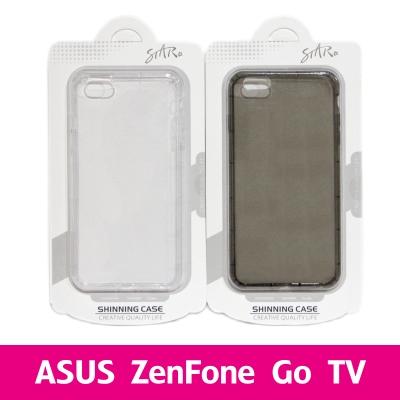 【STAR】防摔空壓殼 ASUS ZenFone Go TV