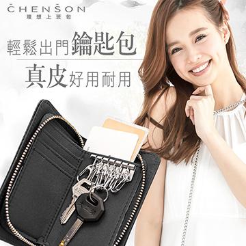 CHENSON 菱格紋真皮鑰匙卡包 磨砂黑(W11034-3)