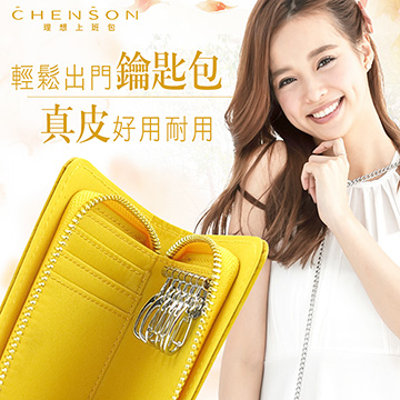 CHENSON 菱格紋真皮鑰匙卡包 檸檬黃(W11034-L)