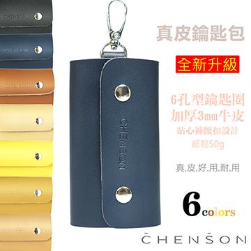 CHENSON 原木色系真皮簡約鑰匙包 藍色(W00011-9)