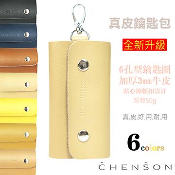 CHENSON 原木色系真皮簡約鑰匙包 卡其色(W00011-K)
