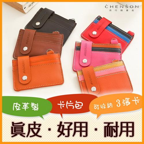 CHENSON 真皮 夢遊綺境通勤卡片夾 黑(W00004-3)