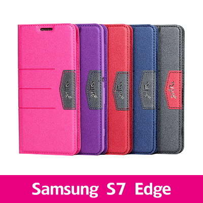 【STAR】完美側掀站套 Samsung S7 Edge