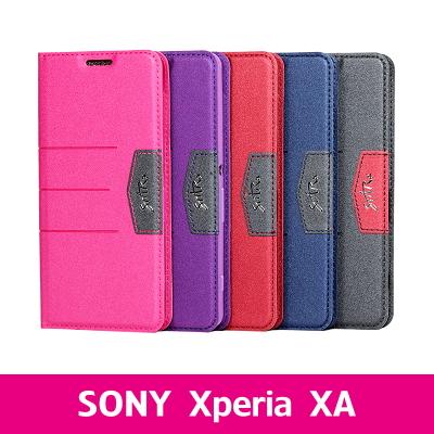 【STAR】完美側掀站套 Sony Xperia XA