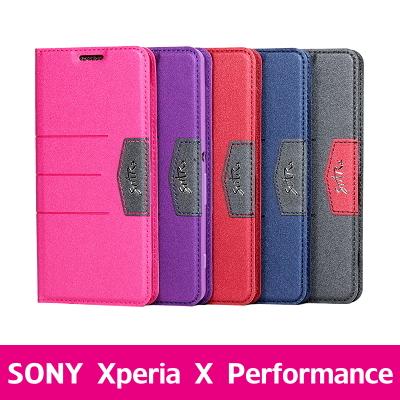 【STAR】完美側掀站套 Sony Xperia X Performance