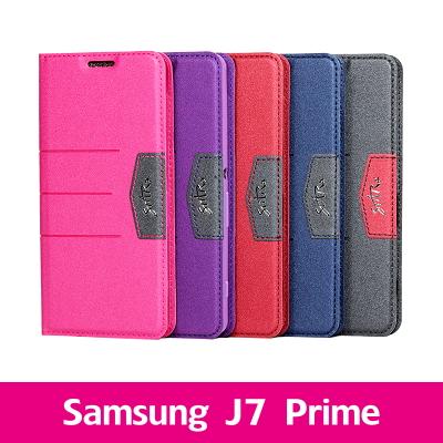 【STAR】完美側掀站套 Samsung J7 Prime
