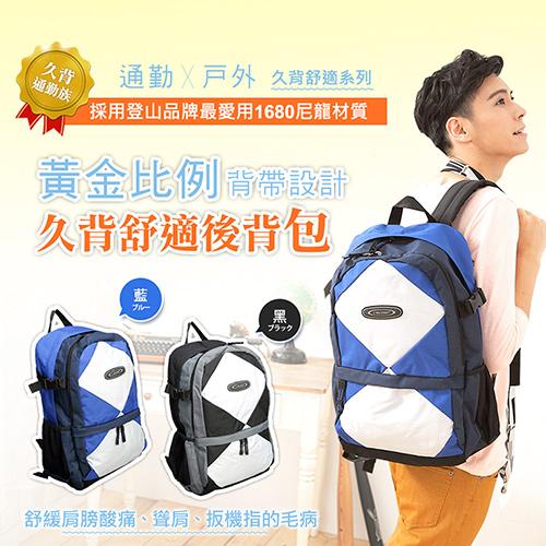 X-SPORTS舒適久背型 黃金比例背帶後背包(格紋款)藍(CG20498-96)