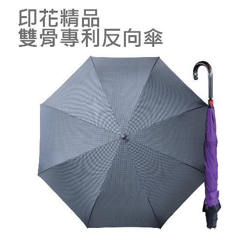 印花精品雙骨專利反向傘(時尚紫格)