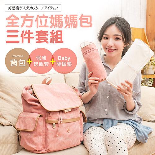 1818 背包+隔尿墊+奶瓶套 全方位三件組媽媽背包 粉(GS16005-P)