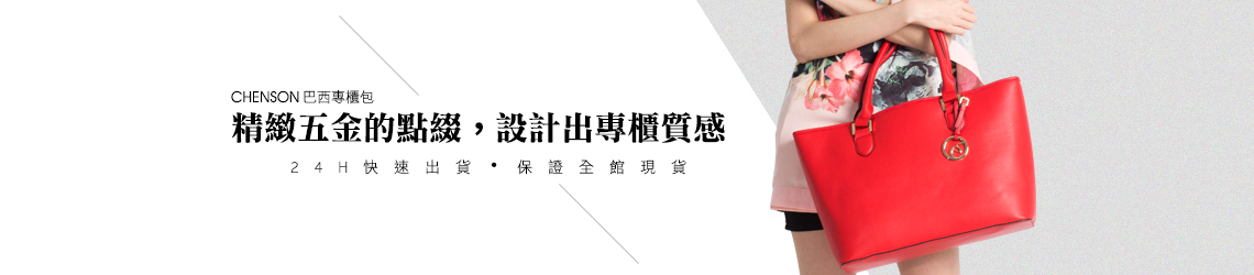 CHENSON 國際包包網購第一品牌,全館免運費,24H宅配到府。
