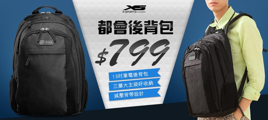 ◤特賣$799◢X-SPORTS 筆電包 三大主袋電腦後背包