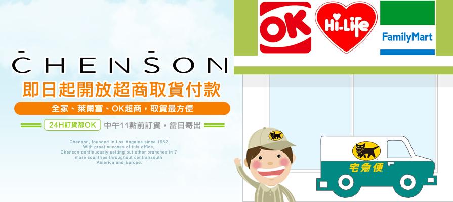 chenon包包-超商取貨付款專區